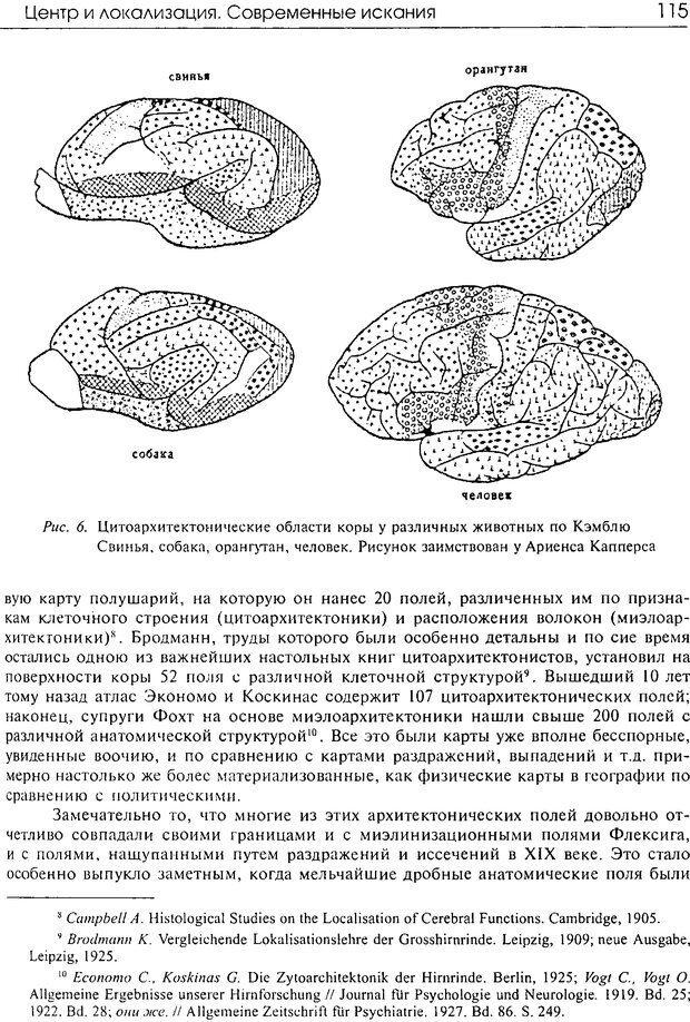DJVU. Современные искания в физиологии нервного процесса. Бернштейн Н. А. Страница 114. Читать онлайн