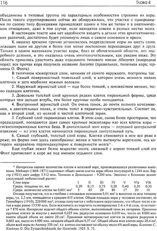 DJVU. Современные искания в физиологии нервного процесса. Бернштейн Н. А. Страница 115. Читать онлайн