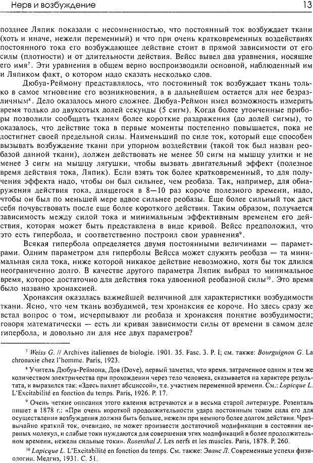 DJVU. Современные искания в физиологии нервного процесса. Бернштейн Н. А. Страница 12. Читать онлайн