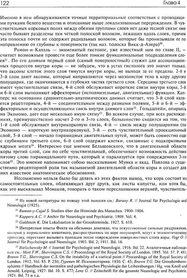 DJVU. Современные искания в физиологии нервного процесса. Бернштейн Н. А. Страница 121. Читать онлайн