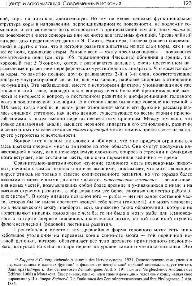 DJVU. Современные искания в физиологии нервного процесса. Бернштейн Н. А. Страница 122. Читать онлайн
