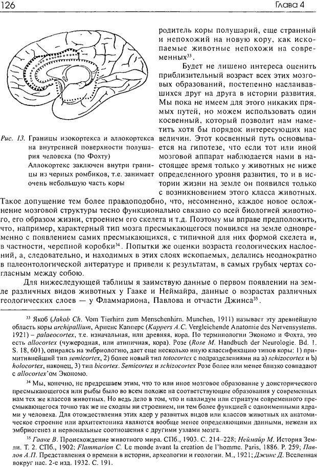 DJVU. Современные искания в физиологии нервного процесса. Бернштейн Н. А. Страница 125. Читать онлайн