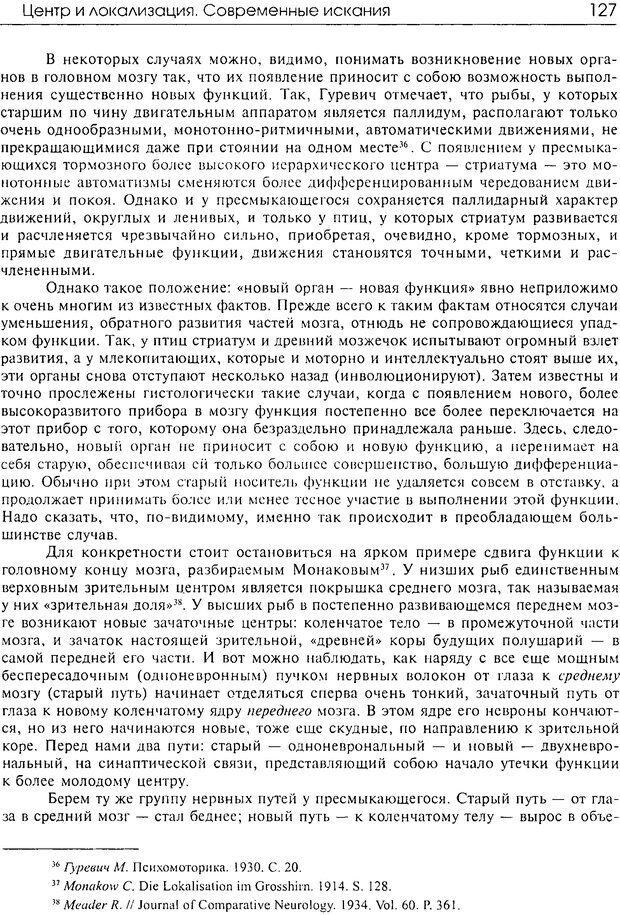 DJVU. Современные искания в физиологии нервного процесса. Бернштейн Н. А. Страница 126. Читать онлайн