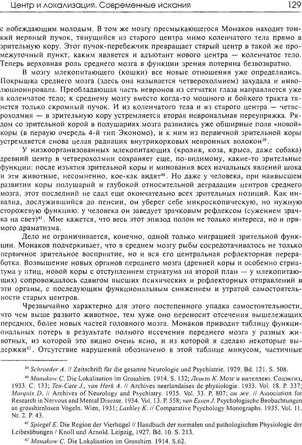 DJVU. Современные искания в физиологии нервного процесса. Бернштейн Н. А. Страница 128. Читать онлайн