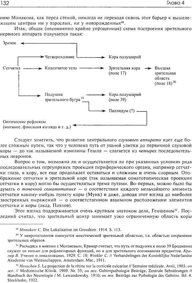 DJVU. Современные искания в физиологии нервного процесса. Бернштейн Н. А. Страница 131. Читать онлайн