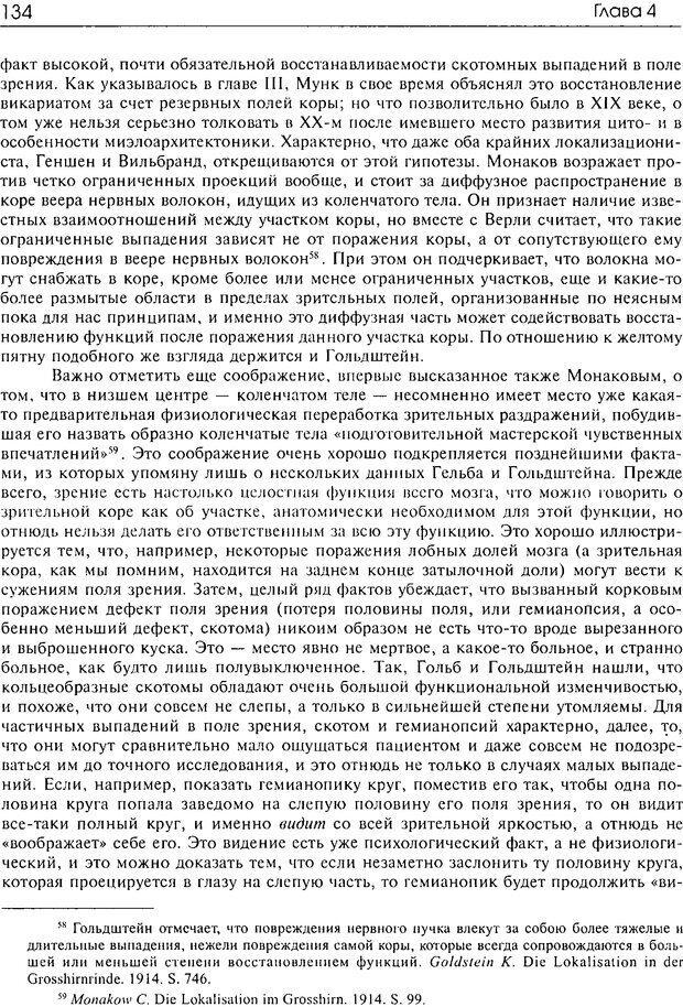 DJVU. Современные искания в физиологии нервного процесса. Бернштейн Н. А. Страница 133. Читать онлайн
