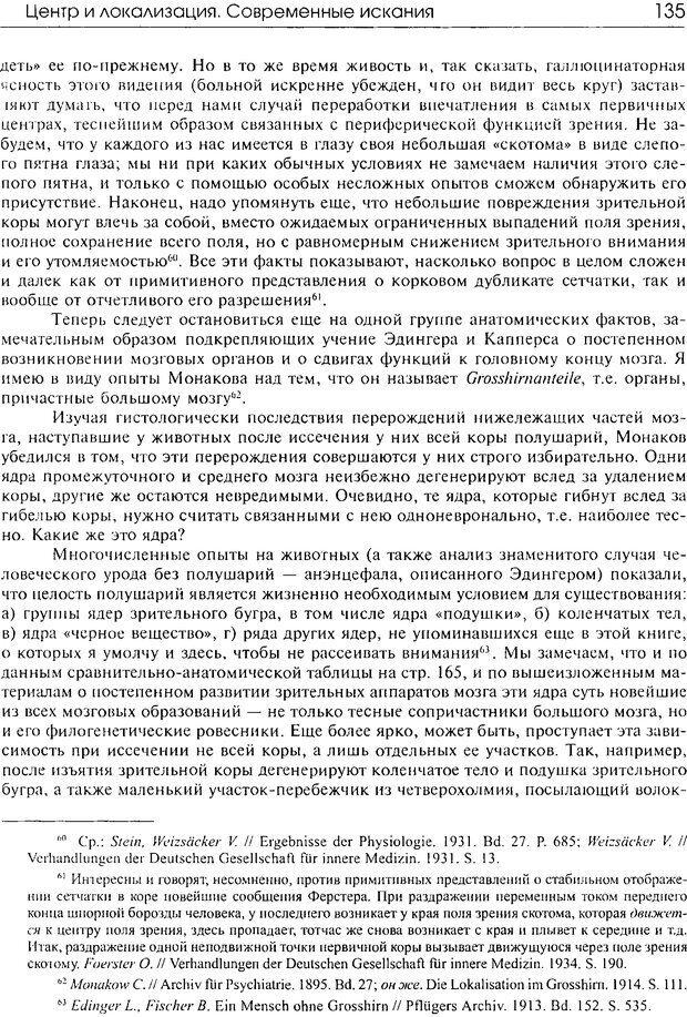 DJVU. Современные искания в физиологии нервного процесса. Бернштейн Н. А. Страница 134. Читать онлайн