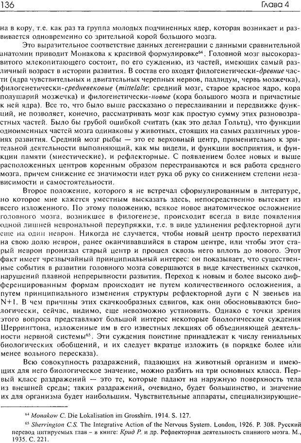 DJVU. Современные искания в физиологии нервного процесса. Бернштейн Н. А. Страница 135. Читать онлайн