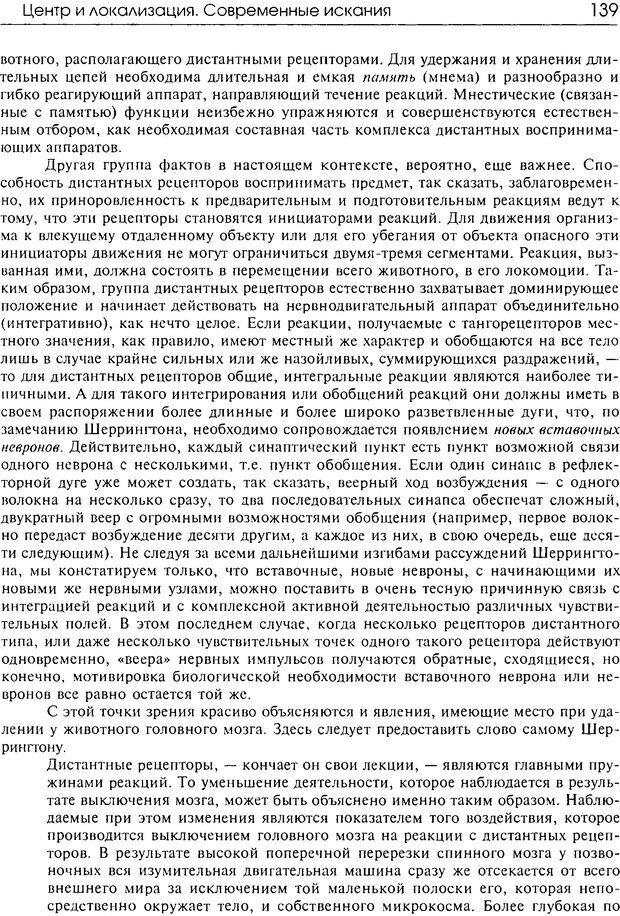 DJVU. Современные искания в физиологии нервного процесса. Бернштейн Н. А. Страница 138. Читать онлайн