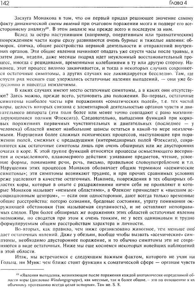 DJVU. Современные искания в физиологии нервного процесса. Бернштейн Н. А. Страница 141. Читать онлайн