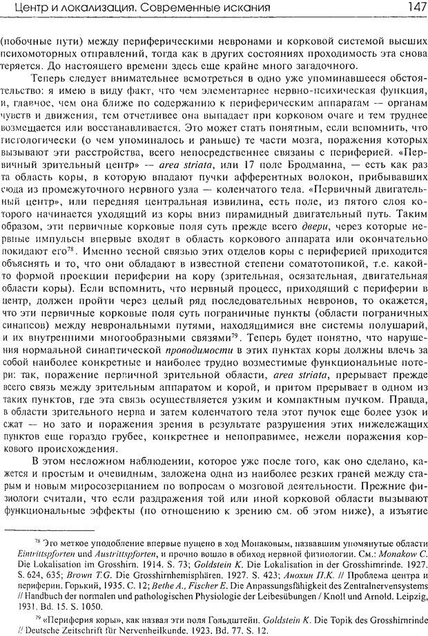 DJVU. Современные искания в физиологии нервного процесса. Бернштейн Н. А. Страница 146. Читать онлайн