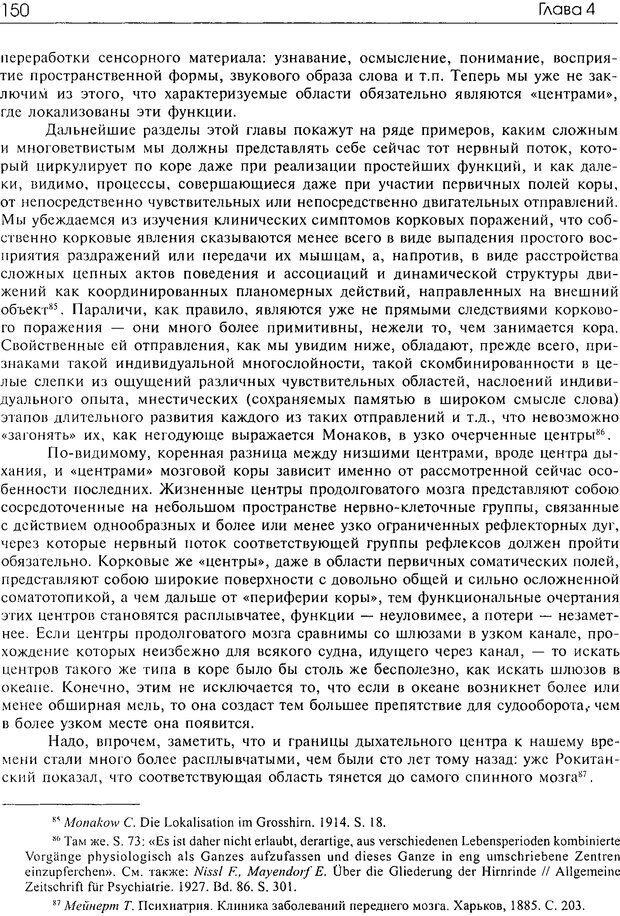 DJVU. Современные искания в физиологии нервного процесса. Бернштейн Н. А. Страница 149. Читать онлайн