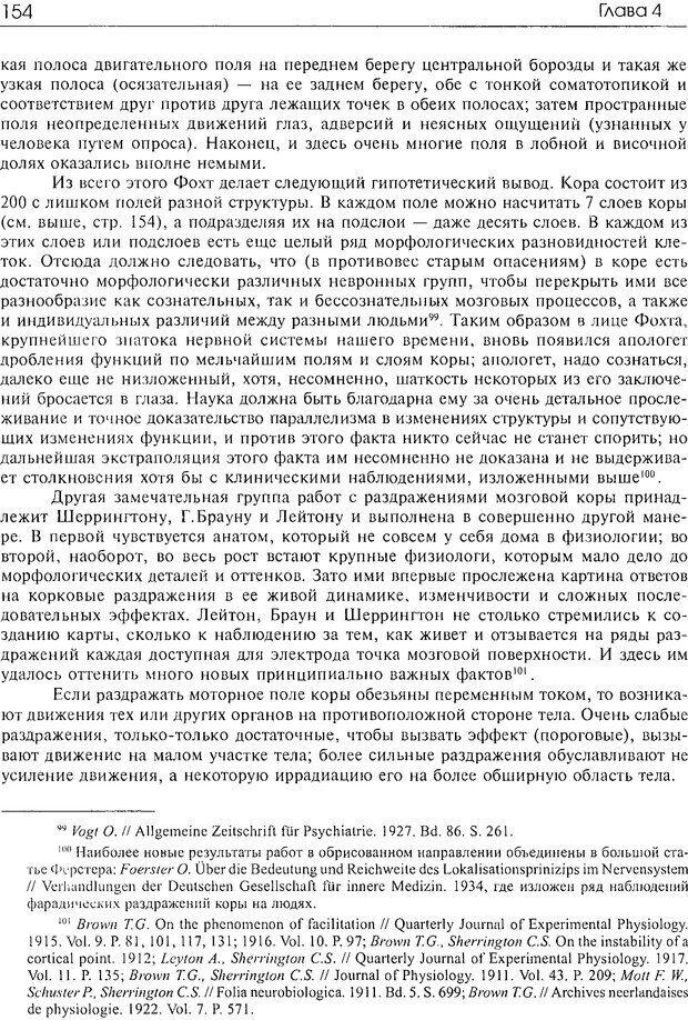DJVU. Современные искания в физиологии нервного процесса. Бернштейн Н. А. Страница 153. Читать онлайн