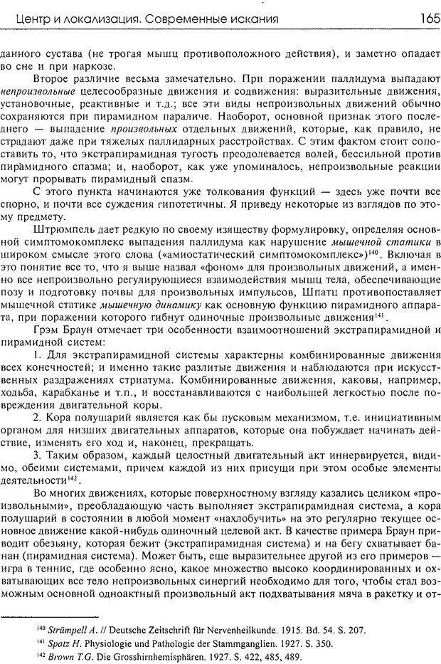 DJVU. Современные искания в физиологии нервного процесса. Бернштейн Н. А. Страница 164. Читать онлайн