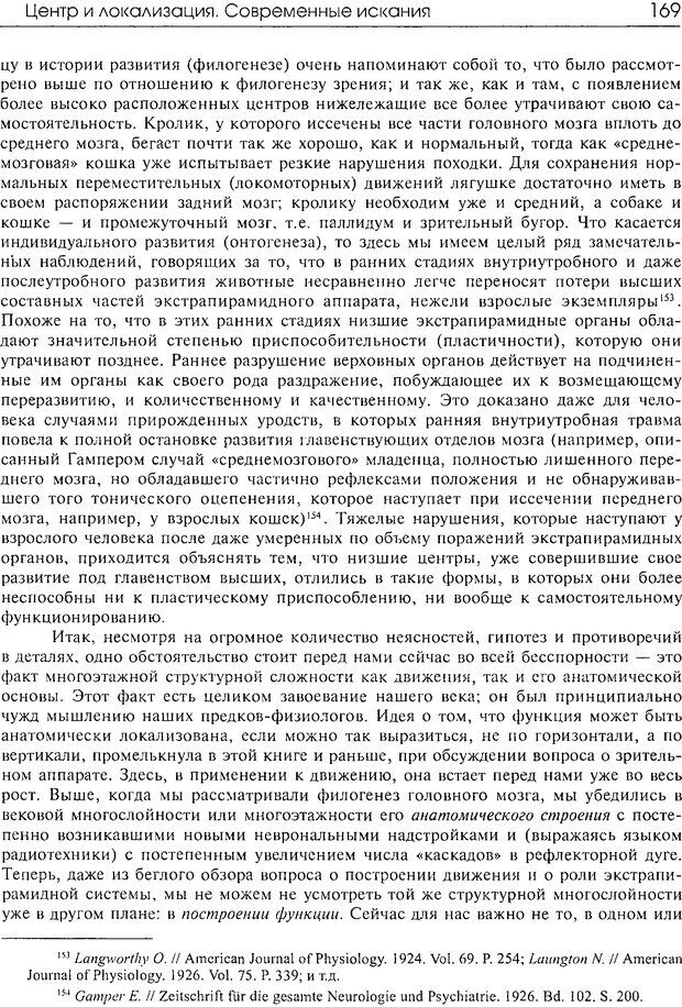 DJVU. Современные искания в физиологии нервного процесса. Бернштейн Н. А. Страница 168. Читать онлайн