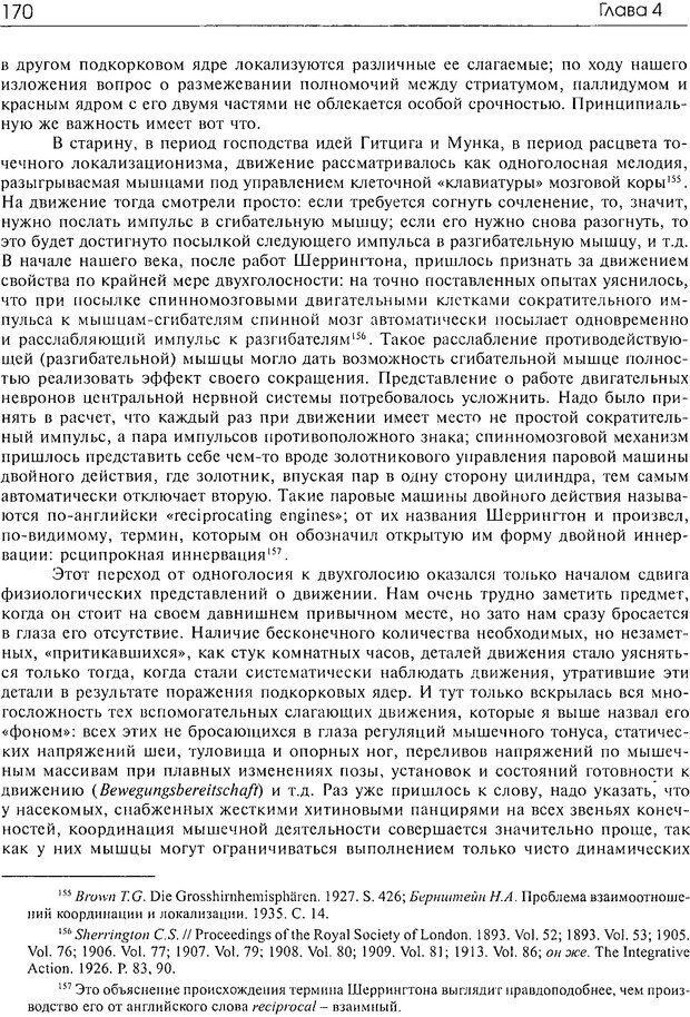 DJVU. Современные искания в физиологии нервного процесса. Бернштейн Н. А. Страница 169. Читать онлайн