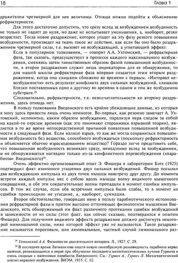 DJVU. Современные искания в физиологии нервного процесса. Бернштейн Н. А. Страница 17. Читать онлайн