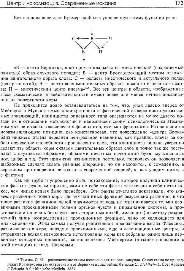 DJVU. Современные искания в физиологии нервного процесса. Бернштейн Н. А. Страница 172. Читать онлайн