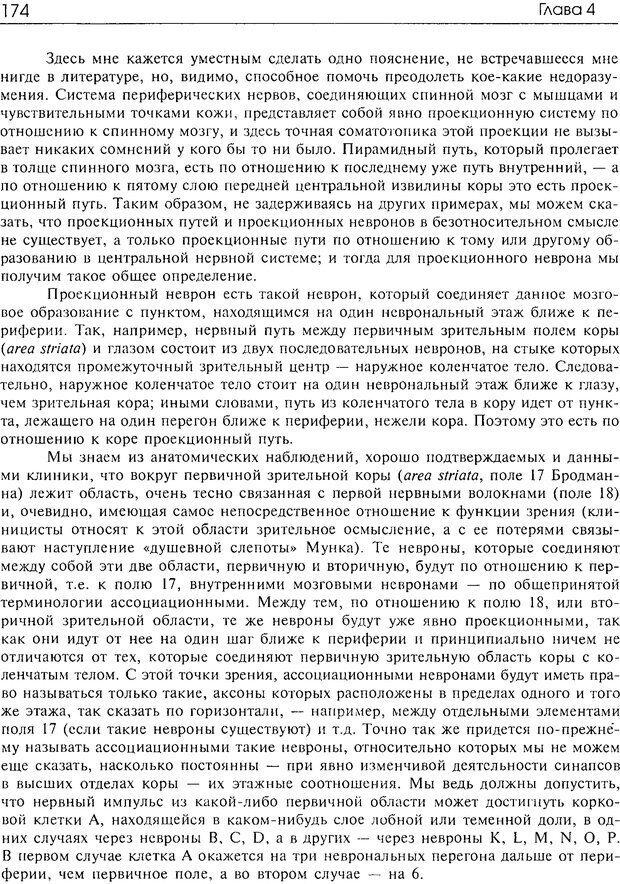 DJVU. Современные искания в физиологии нервного процесса. Бернштейн Н. А. Страница 173. Читать онлайн