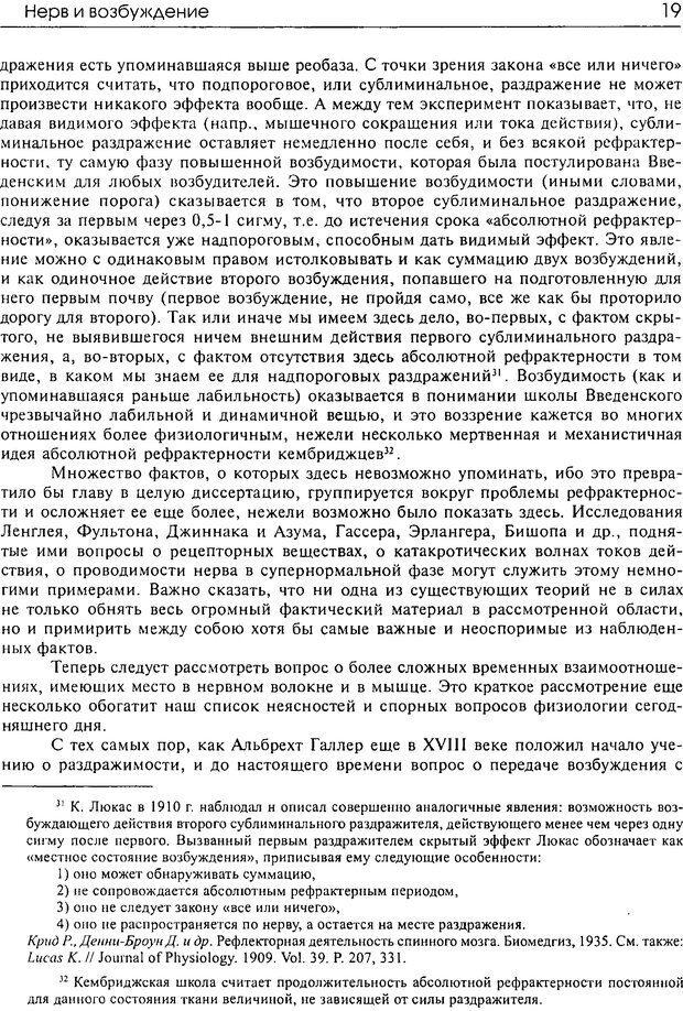 DJVU. Современные искания в физиологии нервного процесса. Бернштейн Н. А. Страница 18. Читать онлайн