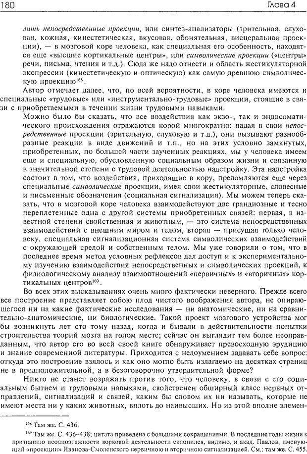 DJVU. Современные искания в физиологии нервного процесса. Бернштейн Н. А. Страница 181. Читать онлайн