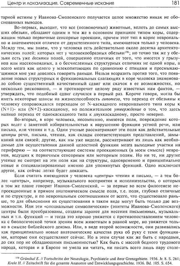 DJVU. Современные искания в физиологии нервного процесса. Бернштейн Н. А. Страница 182. Читать онлайн