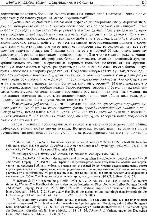DJVU. Современные искания в физиологии нервного процесса. Бернштейн Н. А. Страница 186. Читать онлайн