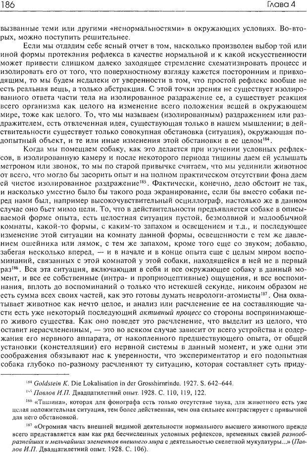 DJVU. Современные искания в физиологии нервного процесса. Бернштейн Н. А. Страница 187. Читать онлайн
