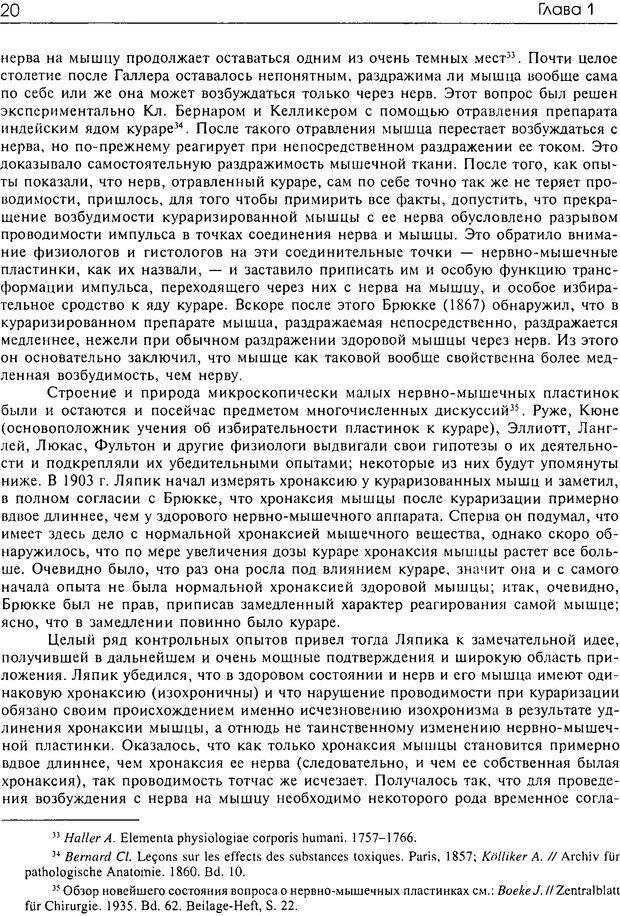 DJVU. Современные искания в физиологии нервного процесса. Бернштейн Н. А. Страница 19. Читать онлайн