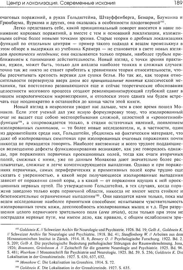 DJVU. Современные искания в физиологии нервного процесса. Бернштейн Н. А. Страница 190. Читать онлайн