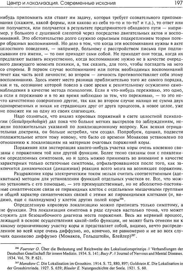 DJVU. Современные искания в физиологии нервного процесса. Бернштейн Н. А. Страница 198. Читать онлайн