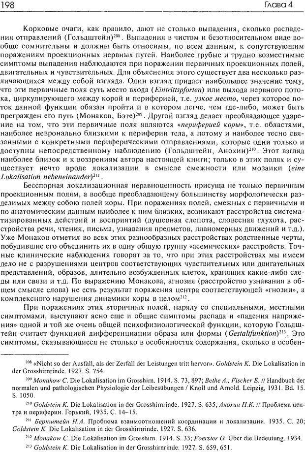 DJVU. Современные искания в физиологии нервного процесса. Бернштейн Н. А. Страница 199. Читать онлайн