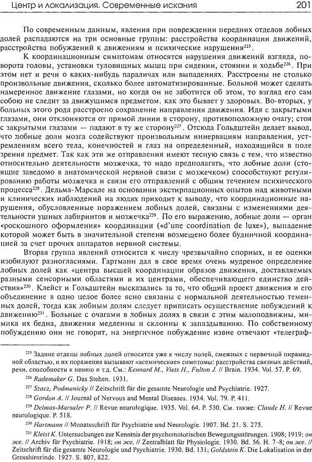 DJVU. Современные искания в физиологии нервного процесса. Бернштейн Н. А. Страница 202. Читать онлайн