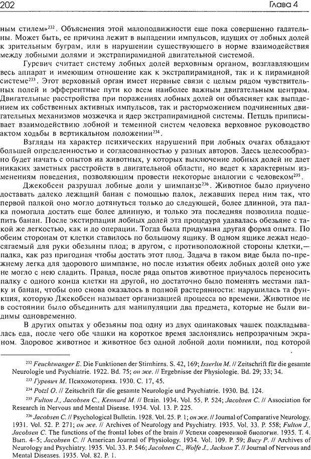 DJVU. Современные искания в физиологии нервного процесса. Бернштейн Н. А. Страница 203. Читать онлайн
