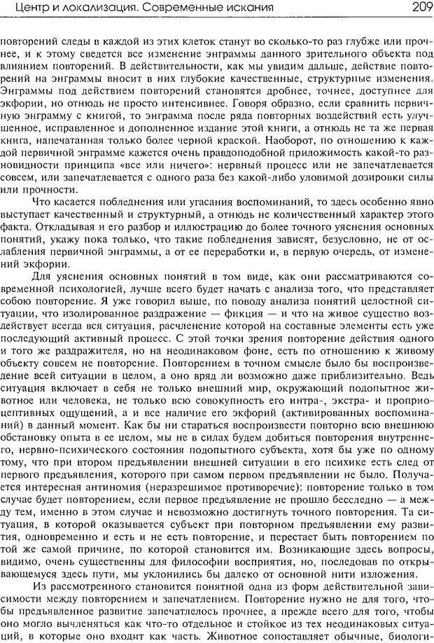 DJVU. Современные искания в физиологии нервного процесса. Бернштейн Н. А. Страница 210. Читать онлайн