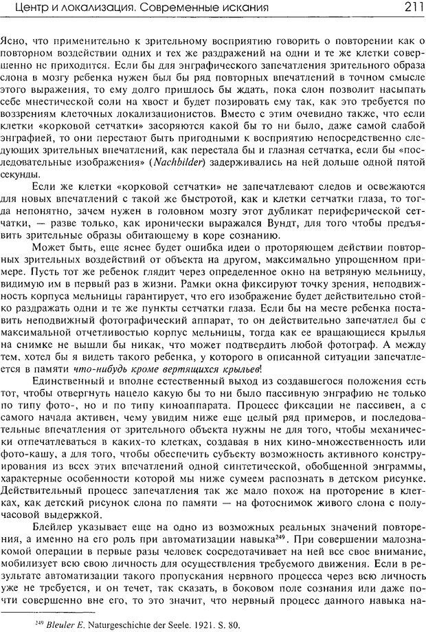 DJVU. Современные искания в физиологии нервного процесса. Бернштейн Н. А. Страница 212. Читать онлайн