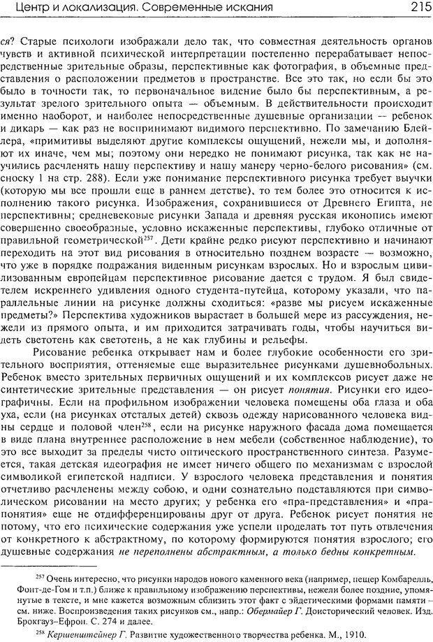 DJVU. Современные искания в физиологии нервного процесса. Бернштейн Н. А. Страница 216. Читать онлайн