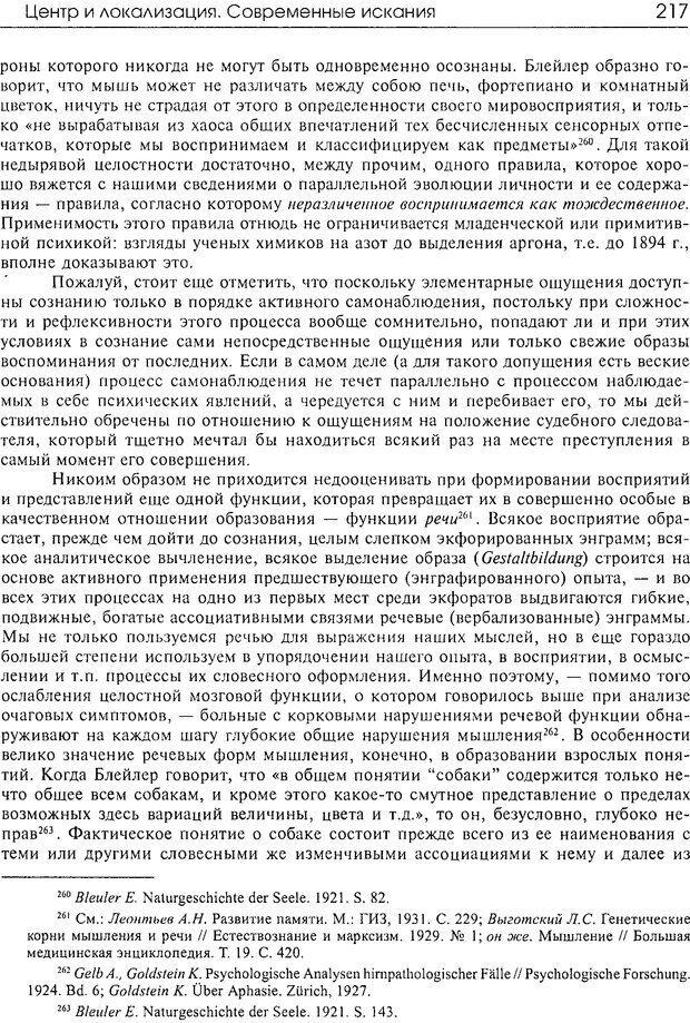 DJVU. Современные искания в физиологии нервного процесса. Бернштейн Н. А. Страница 218. Читать онлайн