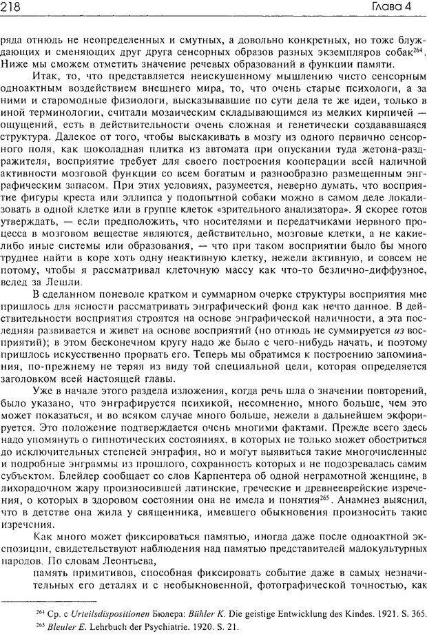 DJVU. Современные искания в физиологии нервного процесса. Бернштейн Н. А. Страница 219. Читать онлайн