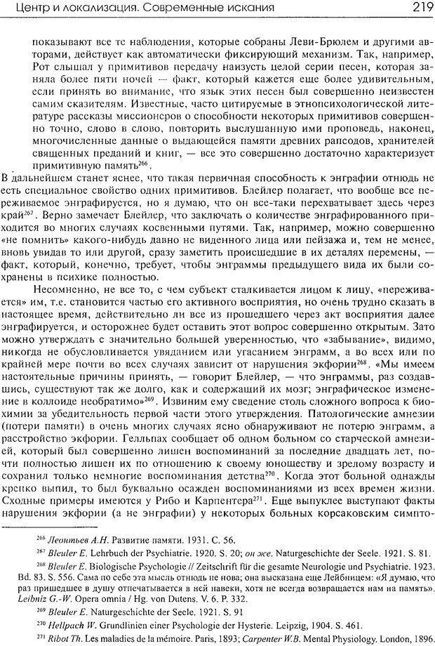 DJVU. Современные искания в физиологии нервного процесса. Бернштейн Н. А. Страница 220. Читать онлайн