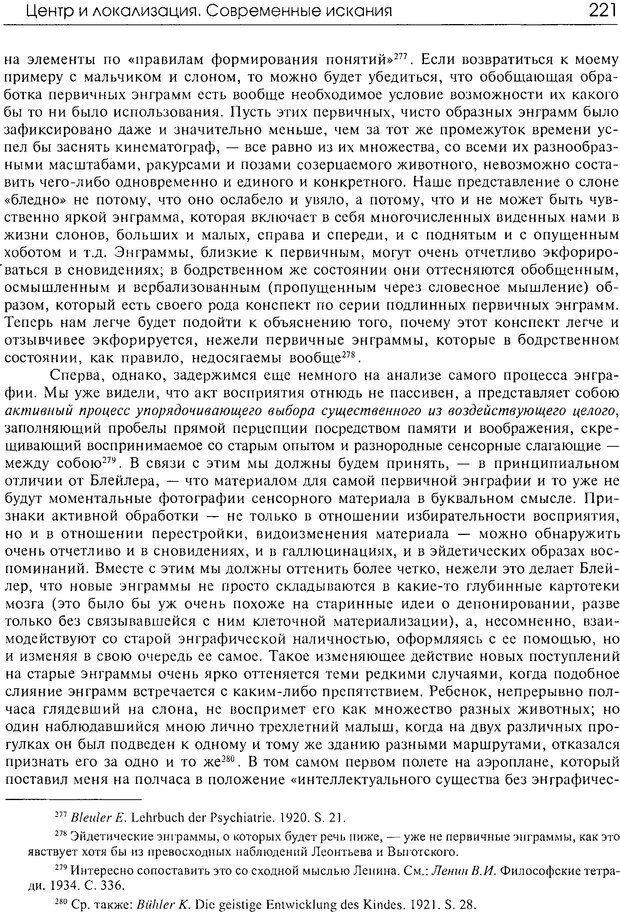 DJVU. Современные искания в физиологии нервного процесса. Бернштейн Н. А. Страница 222. Читать онлайн