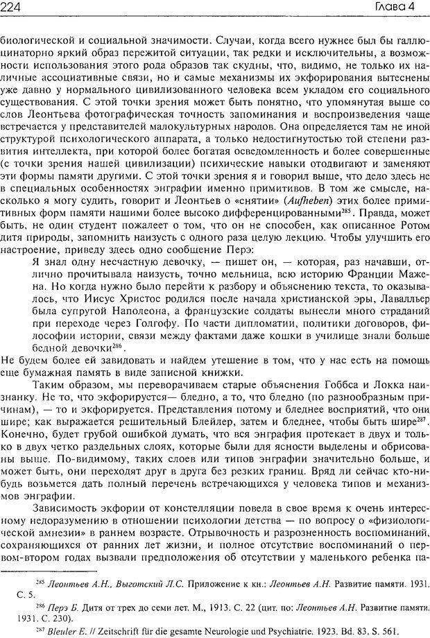 DJVU. Современные искания в физиологии нервного процесса. Бернштейн Н. А. Страница 225. Читать онлайн