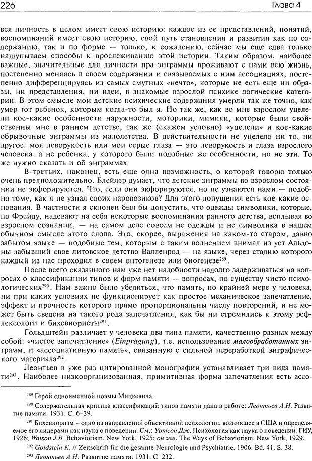 DJVU. Современные искания в физиологии нервного процесса. Бернштейн Н. А. Страница 227. Читать онлайн