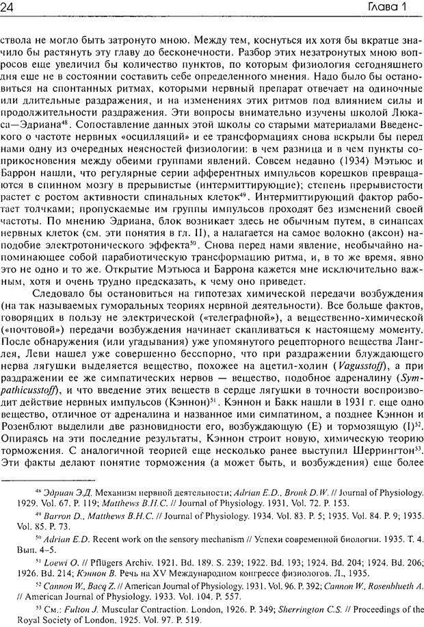 DJVU. Современные искания в физиологии нервного процесса. Бернштейн Н. А. Страница 23. Читать онлайн