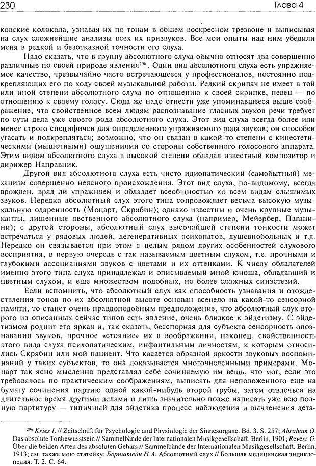 DJVU. Современные искания в физиологии нервного процесса. Бернштейн Н. А. Страница 231. Читать онлайн