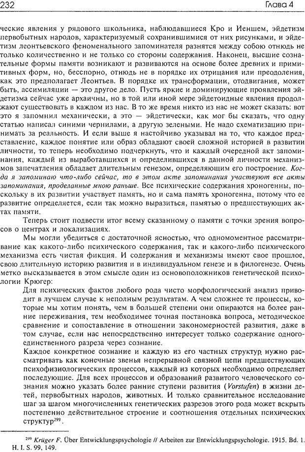 DJVU. Современные искания в физиологии нервного процесса. Бернштейн Н. А. Страница 233. Читать онлайн