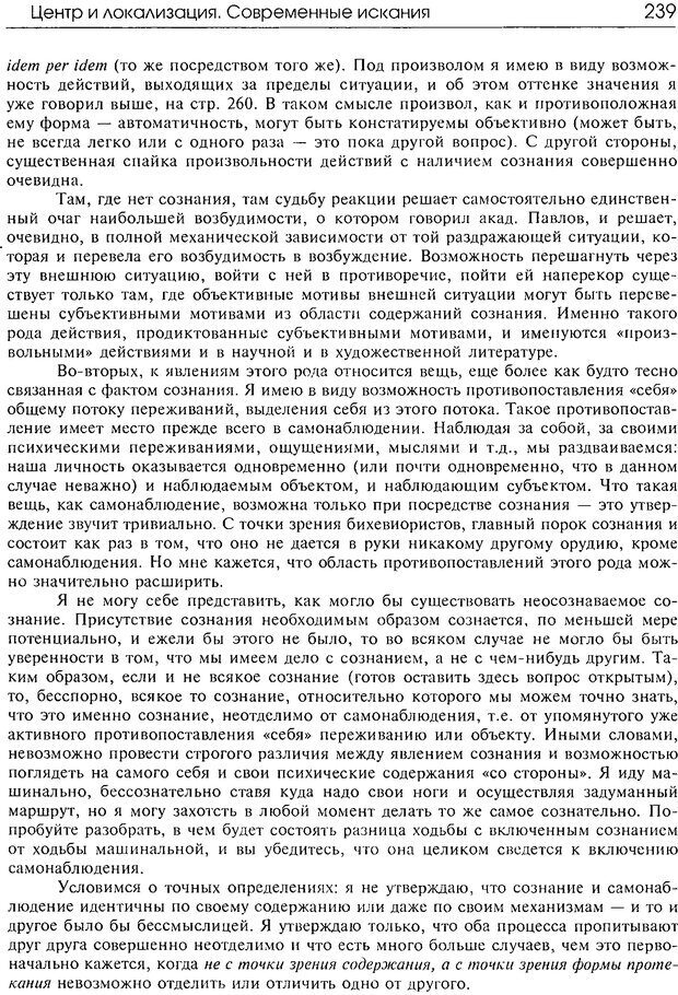 DJVU. Современные искания в физиологии нервного процесса. Бернштейн Н. А. Страница 240. Читать онлайн