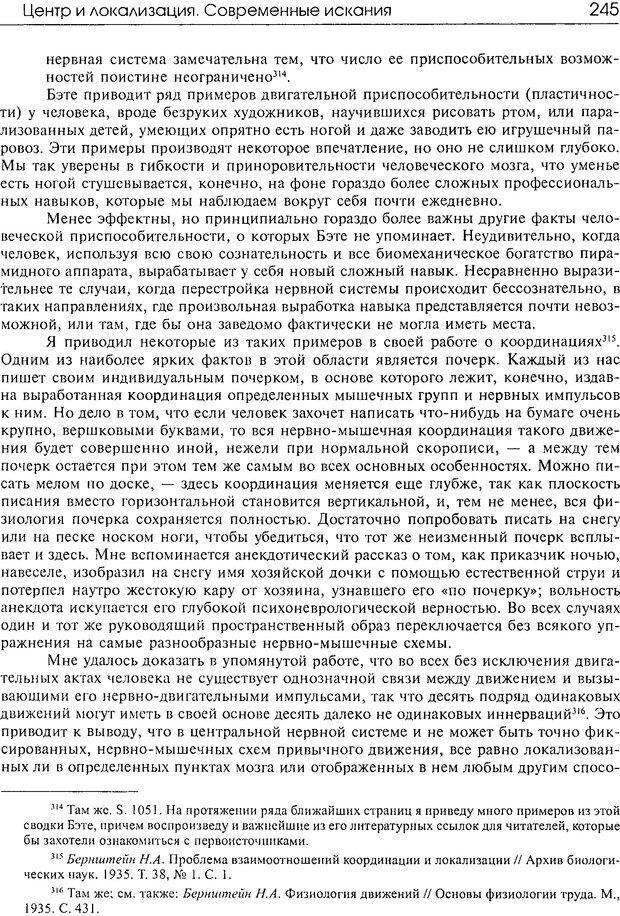 DJVU. Современные искания в физиологии нервного процесса. Бернштейн Н. А. Страница 246. Читать онлайн