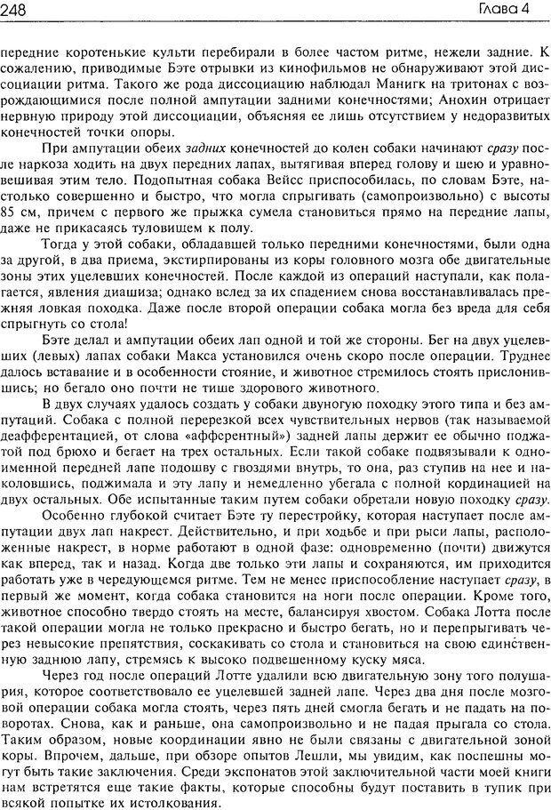 DJVU. Современные искания в физиологии нервного процесса. Бернштейн Н. А. Страница 249. Читать онлайн