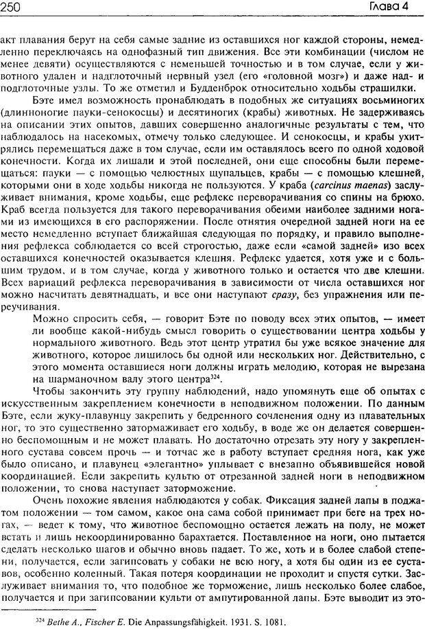 DJVU. Современные искания в физиологии нервного процесса. Бернштейн Н. А. Страница 251. Читать онлайн